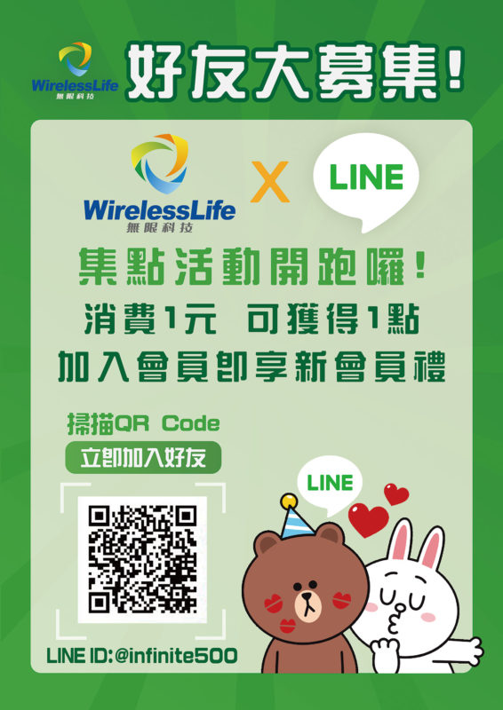 加入官方LINE「會員」,即可獲得現金回饋券!